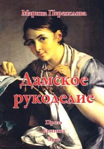 Обложка Переяслова. Дамское рукоделие